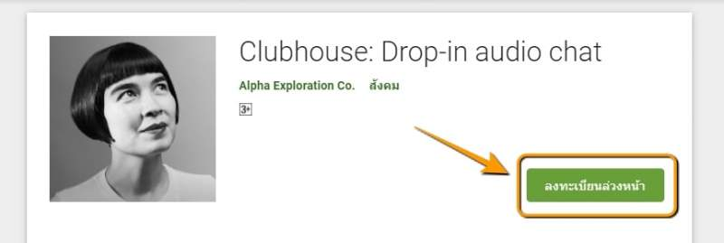 Name:  clubhouse-for-android-ready-beta-test-c1.jpg Views: 22 Size:  15.7 KB