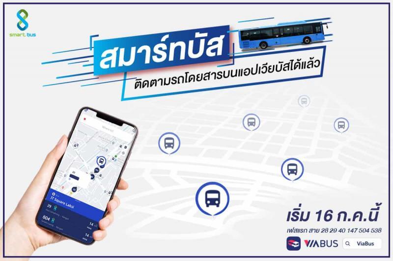 Name:  viabus-app-gps-bus-smart-bus-4.jpg Views: 4 Size:  55.3 KB
